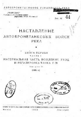 Книга Материальная часть, вождение, уход и регулировка танка Т-28