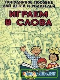 Книга Играем в слова.