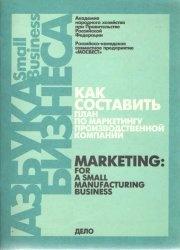 Книга Как составить план по маркетингу производственной компании