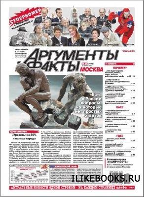 Журнал Аргументы и факты №21 2012