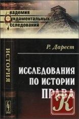 Книга Исследования по истории права