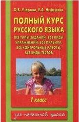 Книга Полный курс русского языка. Все типы заданий, все виды упражнений, все правила. 1 класс