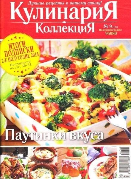 Книга Журнал: Кулинария. Коллекция  №9 (сентябрь 2014)