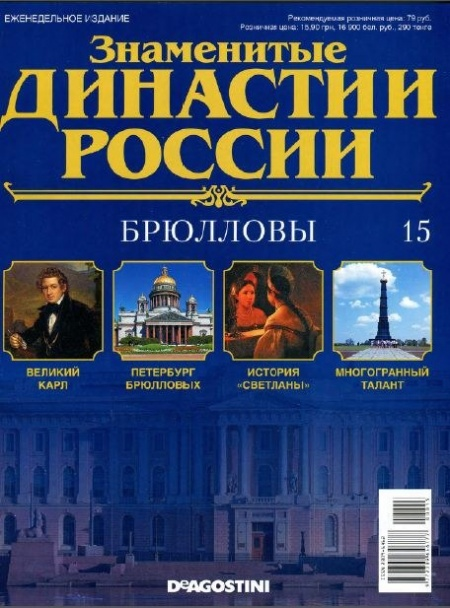 Книга Журнал: Знаменитые династии России №14 (2014)