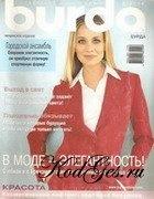 Журнал Бурда 2004-08