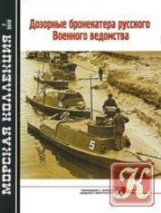 Книга Дозорные бронекатера русского Военного ведомства [Морская Коллекция № 7 2010г.]