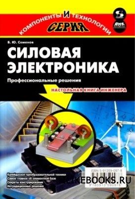 Книга Семенов Б.Ю. - Силовая Электроника. Профессиональные Решения