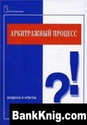 Книга Арбитражный процесс: Вопросы и ответы