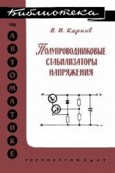 Книга Полупроводниковые стабилизаторы напряжения