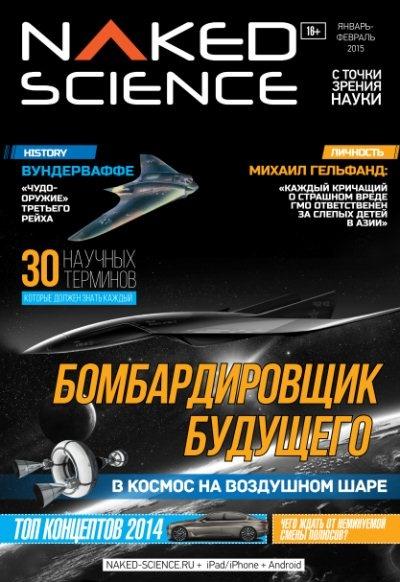 Книга Журнал: Naked Science №1 (январь-февраль 2015)
