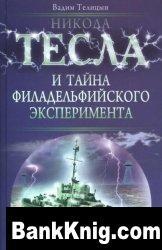 Книга Никола Тесла и тайна Филадельфийского эксперимента