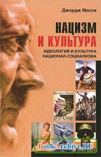 Книга Нацизм и культура. Идеология и культура национал-социализма.