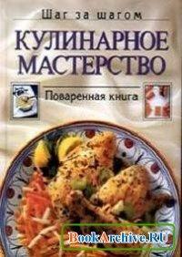 Книга Кулинарное мастерство. Поваренная книга.