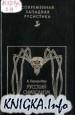 Книга Русский символизм