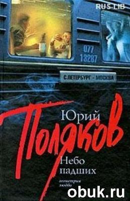 Книга Юрий Поляков - Небо падших (аудиокнига) читает Алексей Ковалев