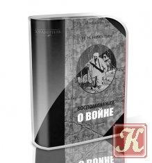 Книга Воспоминания о войне (Аудио )
