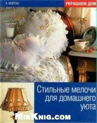 Книга Украшаем дом - Стильные мелочи для домашнего уюта