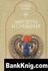 Книга Амулеты и суеверия