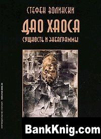 Книга ДАО ХАОСА. Сущность и энеаграммы