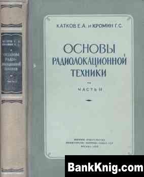 Книга Основы радиолокационной техники. Часть вторая. Элементы и системы радиолокационных станций