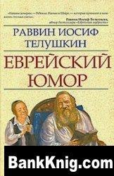 Книга Еврейский юмор.