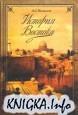 Книга История Востока. Том 1