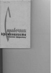 Книга Справочник криминалиста: Описание предметов. Часть 1