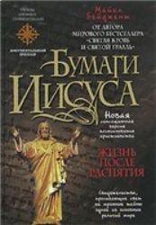 Книга Бумаги Иисуса