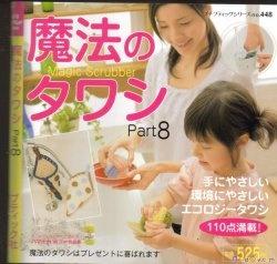 Журнал Petit Boutique Series №448 2007