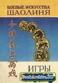 Книга Боевые искусства Шаолиня. Игры пяти зверей (выпуск 1-2)