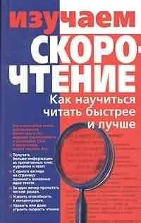 Книга Изучаем скорочтение