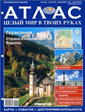 Книга Журнал: Атлас. Целый мир в твоих руках №9 (2010)