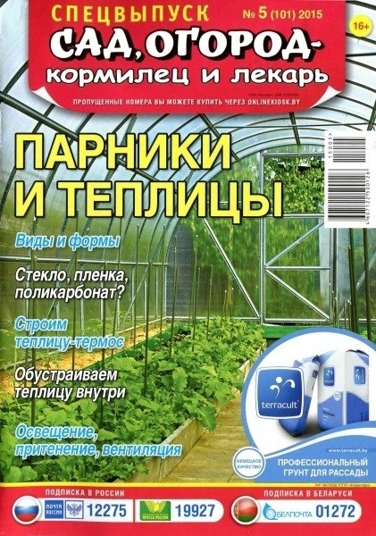 Книга Газета: Сад, огород – кормилец и лекарь СВ №5 (Март 2015)