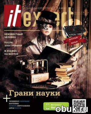 Журнал IT Expert №5-6 (май-июнь 2015)