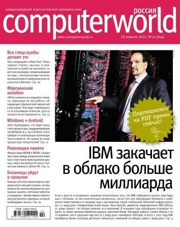 Книга Журнал: Computerworld №2 (819) (Россия)