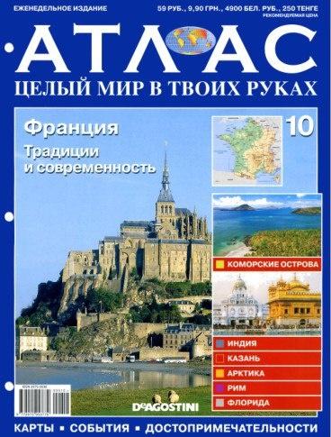 Книга Журнал: Атлас. Целый мир в твоих руках №10 (2010)