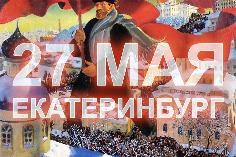 Съезд патриотических сил и конференция о большевиках начинается на Урале