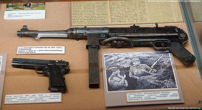 36. Музей ВС. 22.04.15.45. пистолет-пулемет MP-40 1940.jpg