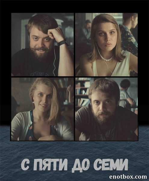 С пяти до семи (2015/WEB-DL/WEB-DLRip)