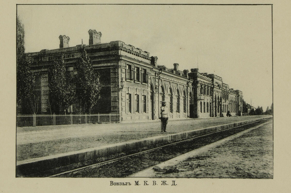 Вокзал М.К.В.Ж.Д.