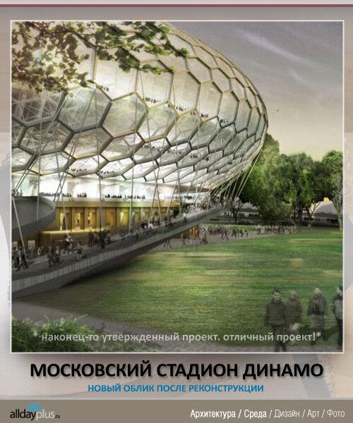 Новый облик стадиона Динамо в Москве. 10 фото