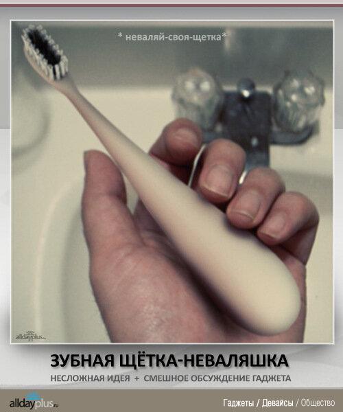 Щетка-неваляшка. Зубная. 3 фото. + Обсуждение гаджета.