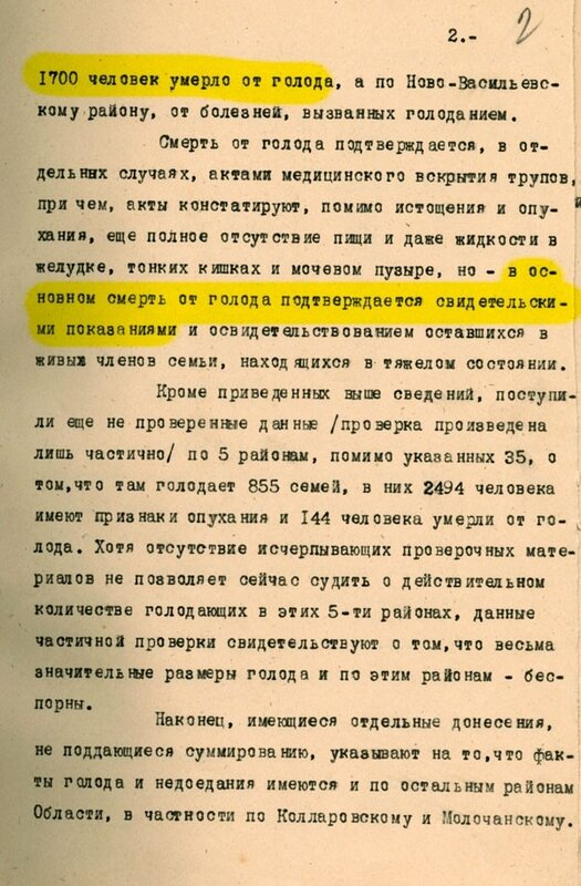 Экспорт четырех главных хлебов из СССР в 1931-1933 гг 0_3171b_1252071_XL