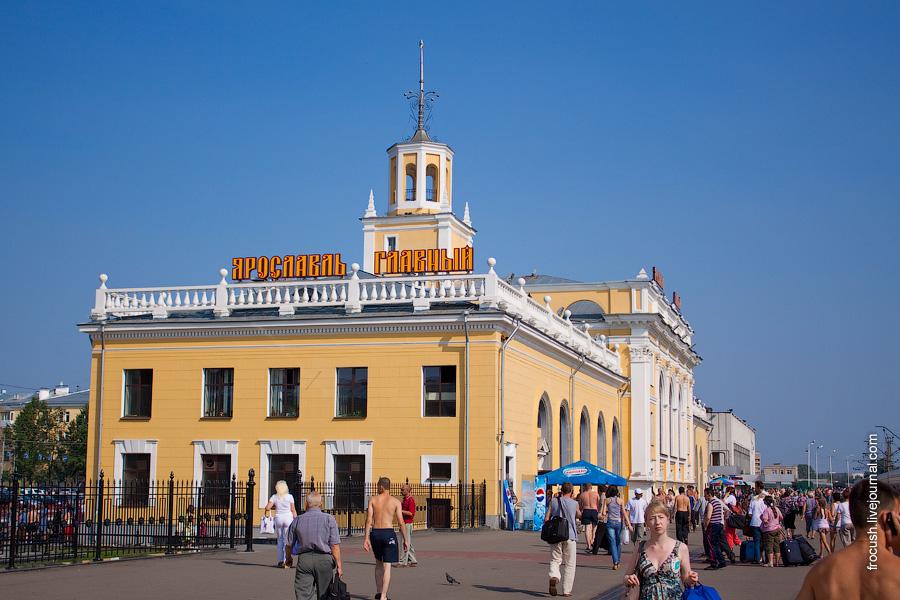 Железнодорожный вокзал г.Ярославля. «Ярославль-Главный»