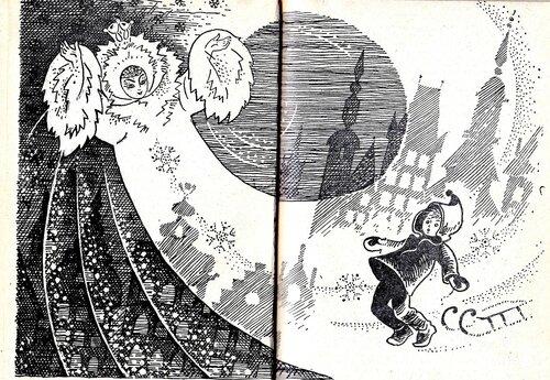 Снежная королева из Ростова 70-х
