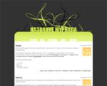 Дизайн для ЖЖ: Зелёные завитки. Дизайны для livejournal. Дизайны для Живого журнала. Оформление ЖЖ. Бесплатные стили. Авторские дизайны для ЖЖ
