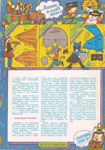 Журнал Пионер. декабрь 1987 год.