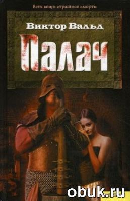 Книга Виктор Вальд - Палач (Аудиокнига)