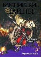 Книга Мёртвым сном