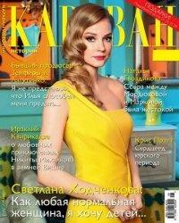 Журнал Караван историй №8 2015